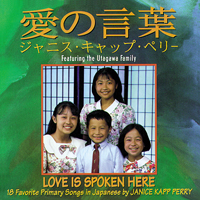 Love Is Spoken Here (JAPANESE)