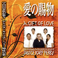 A Gift of Love (JAPANESE)