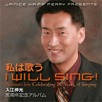 I Will Sing! (JAPANESE)