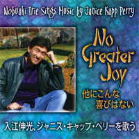 No Greater Joy (JAPANESE)